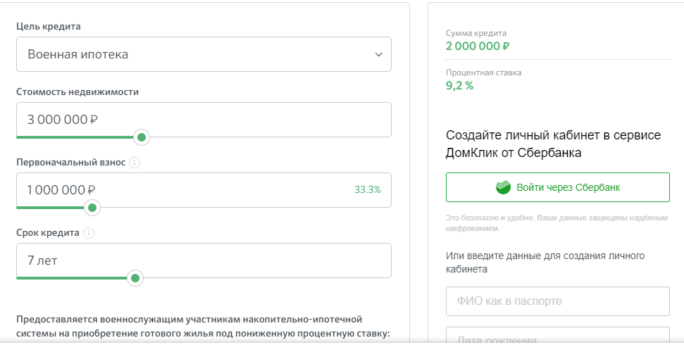 Кредитный калькулятор для военной ипотеки в Сбербанке