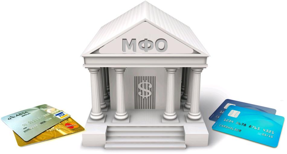 Рефинансирование МФО в банковских учреждениях