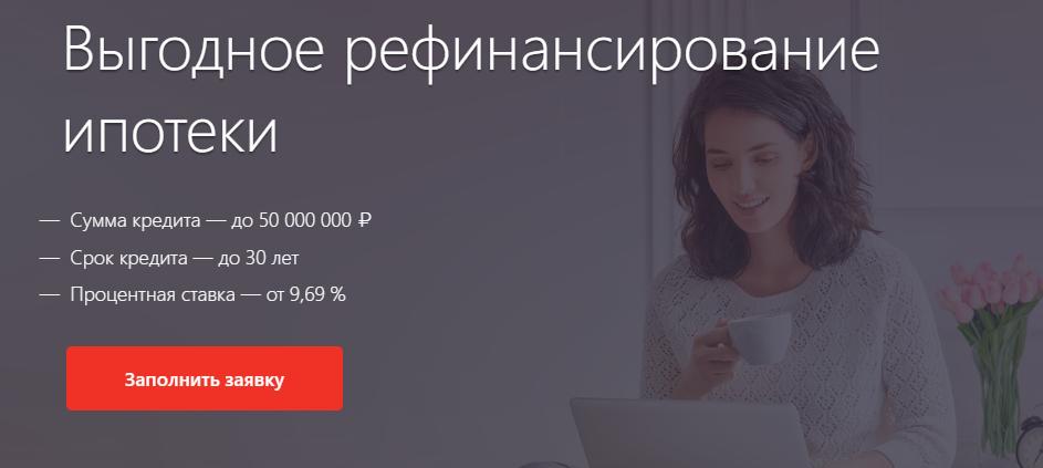 Онлайн-заявка на рефинансирование ипотеки в Альфа-Банке