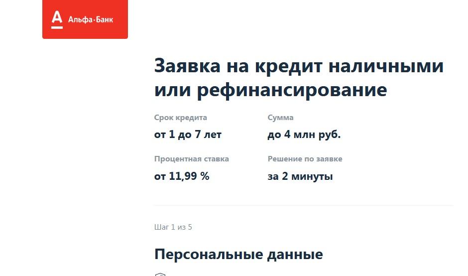 Онлайн заявка в альфа банке