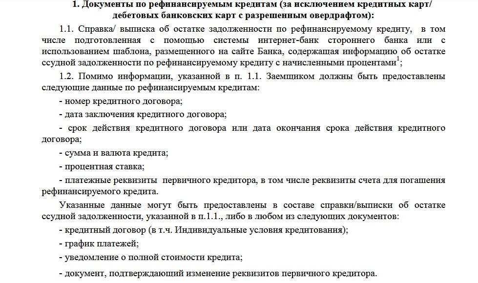 Список документов для рефинансирования в Сбербанке