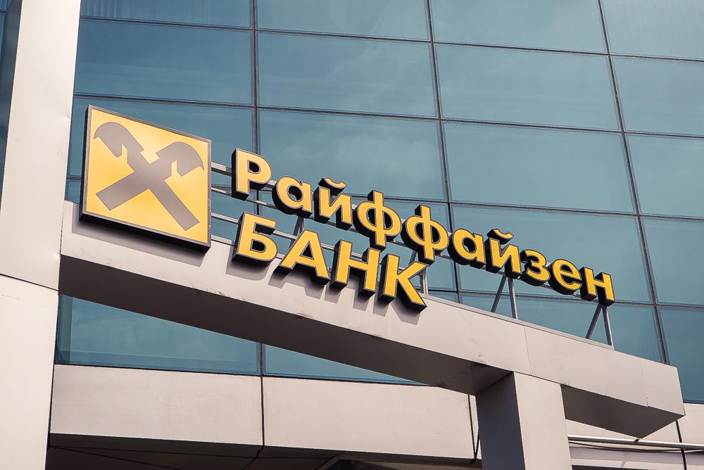 Рефинансирование долга по кредитной карте в Раффайзенбанке